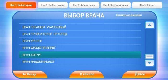 скачать бесплатно программу электронная регистратура - фото 8